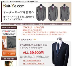 Suit-ya様
