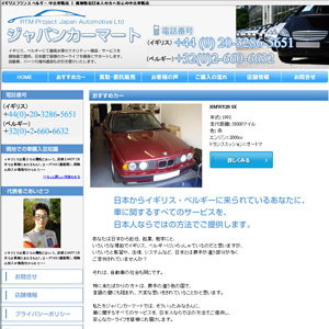 ジャパンカーマート様