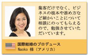 国際結婚のプロデュース Naoko様(アメリカ)