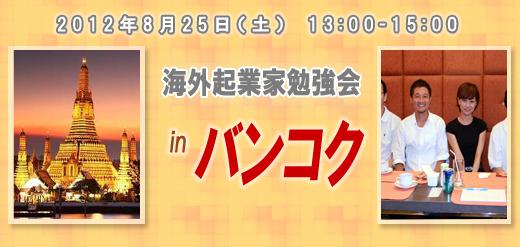 2012年8月25日(土) 13:00-15:00 海外在住起業家勉強会 in バンコク