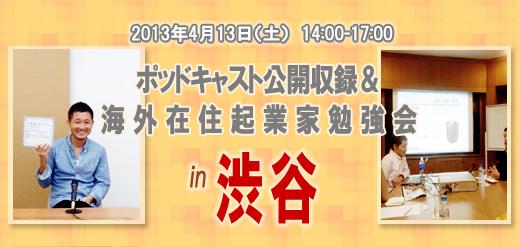 2013年4月13日(土) 14:00-17:00 ポッドキャスト公開収録&海外在住起業家勉強会 in 渋谷