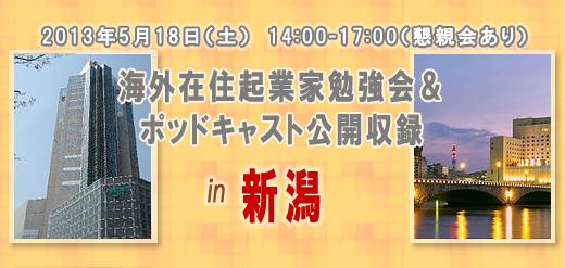 2013年5月18日(土) 14:00-17:00(懇親会あり) 海外在住起業家勉強会&ポッドキャスト公開収録 in 新潟