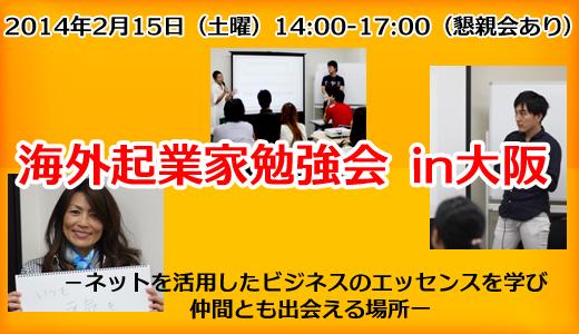 海外在住起業家勉強会 in 大阪